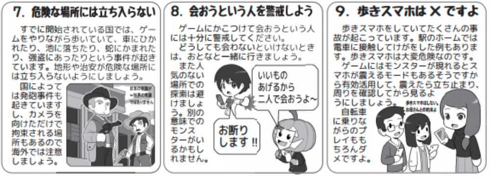 Pokémon GO : les consignes de sécurité japonaises vont vous être utiles
