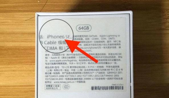 iphone 6 se nom
