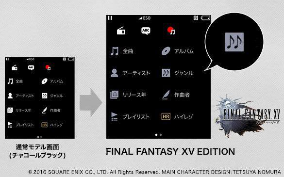 walkman final fantasy 15 interface