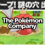 The Pokémon Company annonce un nouveau jeu iOS et Android