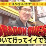 geek jeu dragon quest obsession
