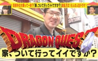 Dragon Quest : depuis son divorce, ce Geek peut enfin jouer à 100%