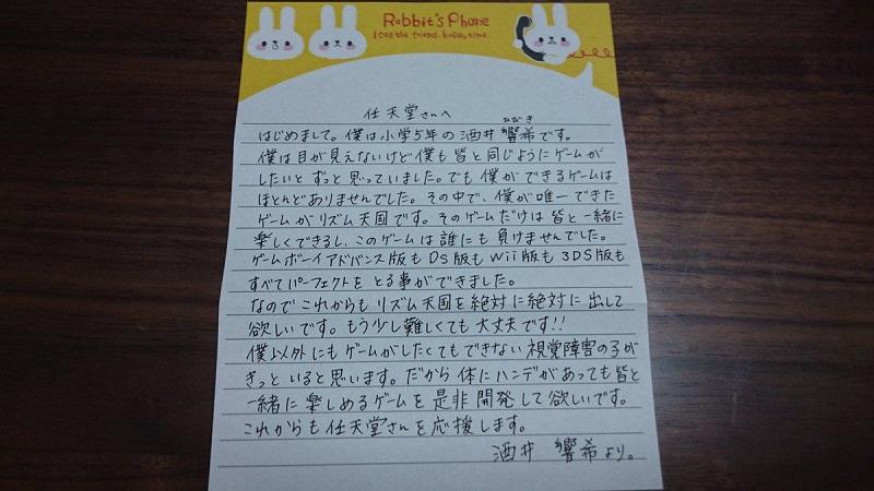 lettre hibiki sakai