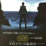 Star Wars 8 Les Derniers Jedi : préparez-vous à la révélation la plus choquante de la saga