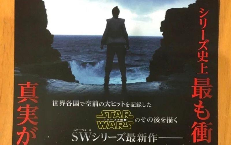 star wars 8 revelation