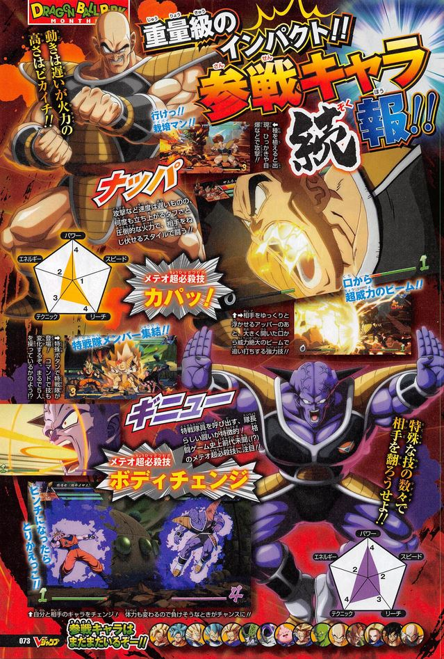 dragon ball fighterz v jump
