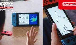 Dr Kawashima revient sur Nintendo Switch pour vous remuer les méninges