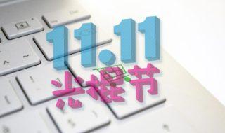 Singles' Day 2020 : date, bons plans et magasins participant au Black Friday à la chinoise